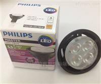 MASTER LED MR16飛利浦4W5.5W節能型LED燈杯射燈GU5.3針腳
