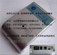 昌贸证件识别仪,CM008U二代证读卡器
