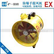 油罐通風用防爆風機,手提款防爆通風機