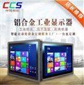 15寸3MM 電阻觸摸屏 嵌入式純平工業顯示器