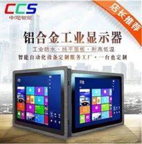 15寸3MM 电阻触摸屏 嵌入式纯平工业显示器