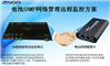 鋰電池SNMP網絡管理遠程監控終端