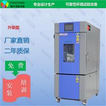 东莞皓天150L-70度低温可程式高低温湿热箱