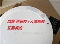 晨旭欧普9W11W红外线声光控LED应急吸顶灯