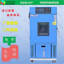 36L低温耐寒环境试验箱温度零下60度到150度