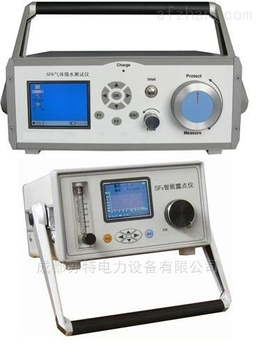 SF6微量水分子测定仪/电力承修三级设备
