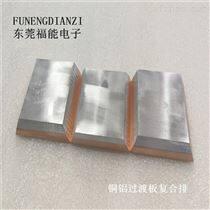 铜铝过度排铜铝复合板福能精准定制 价低