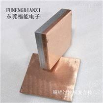 铜铝复合连接排 垫片福能批发规格齐全