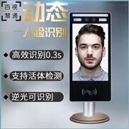 百视慧通高清快速人脸识别系统终端机