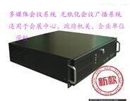 無紙化會議信號處理器