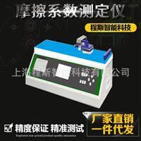 CSI-3A南京苏州摩擦系数测定仪