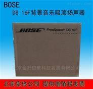 BOSE  DS--16F 吸顶扬声器厂家博士音箱系列
