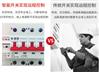 智能斷路器優勢是什么,價格多少