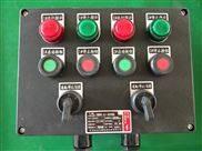 定做防爆防腐控制箱 电机启停按钮盒厂家