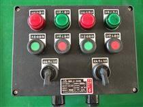 定做防爆防腐控制箱 電機啟停按鈕盒廠家