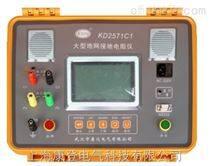 KD2571C1、CN大型地網接地電阻儀
