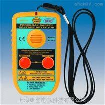 288SVD佩戴式高压接近报警器