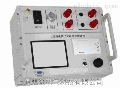 GOZ-FZ-H发电机转子交流阻抗测试仪