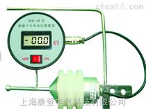 WG-15絕緣子串電壓分布測量表