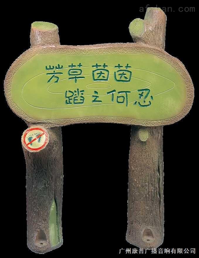 WS-684草地音箱定制