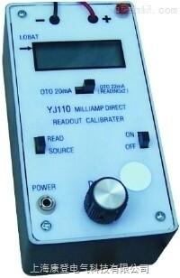 YJ110毫安直读校验仪