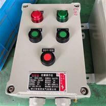 7.5kw风机防爆操作柱3钮2灯挂式IP65