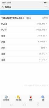 南京工地扬尘浓度检测仪系统