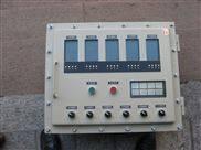 电伴热防爆温度控制箱