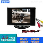 迷你液晶显示器3.5寸倒车影像