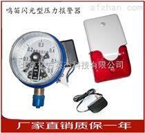 YLB-110聲光一體壓力報警器行情