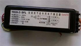 防爆电子镇流器YK36DFX2G