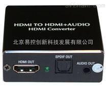 HDMI音視頻分離器原理