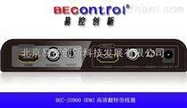 北京易控HDMI分辨率调节器