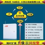 广东深圳小区联网报警主机厂家价格