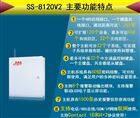 SS-8120GP北京石景山小区联网报警主机厂家价格