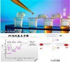 PCR擴增試劑盒