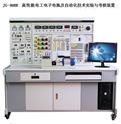 高性能電工電子電拖自動化技術實驗考核裝置