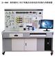 高性能电工电子电拖自动化技术实验考核装置