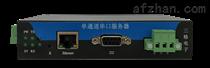 单通道串口服务器