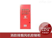 慧中FPY防排烟风机控制箱
