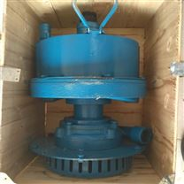 FQW25-70/K矿用风动开式潜水泵