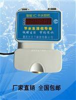 HF-660淋浴刷卡器 ,浴室淋浴打卡机,员工洗澡刷卡