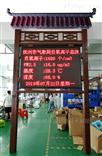 BRL-FY浙江旅游区大气负氧离子质量在线监测仪