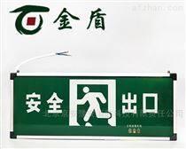 安全出口指示燈 LED緊急通道疏散出口標志燈