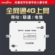 尚基諾手機信號增強器SQ-4G-3三網合一
