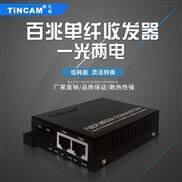 TINCAM天博10/100M 1光2电 光纤交换机 一对