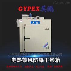 250升医疗卫生防爆烤箱,鹤壁市防爆干燥箱