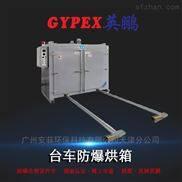 台车防爆烘箱-300℃,天津防爆干燥箱