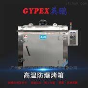 高温防爆干燥箱(超温报警)