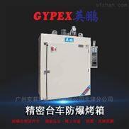 (超温断电)防爆干燥箱